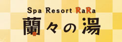 【公式】spa resort 蘭々の湯